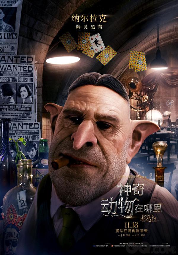《神奇动物在哪里》中文角色海报 剧情玄机暗藏罗琳计划再拍五部