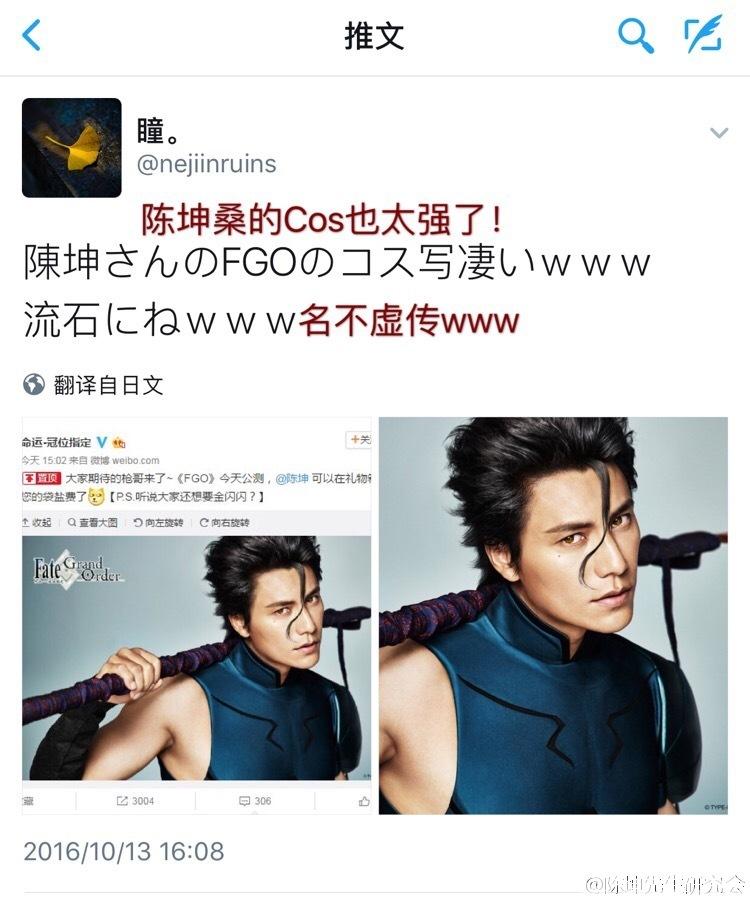 陈坤真人cos动漫人物引日本网友热议