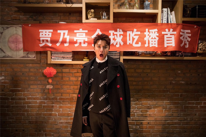 12月14日,贾乃亮作为首期嘉宾的首部贺岁美食节目《年味有FUN》第二季重磅回归,登陆腾讯视频首播。
