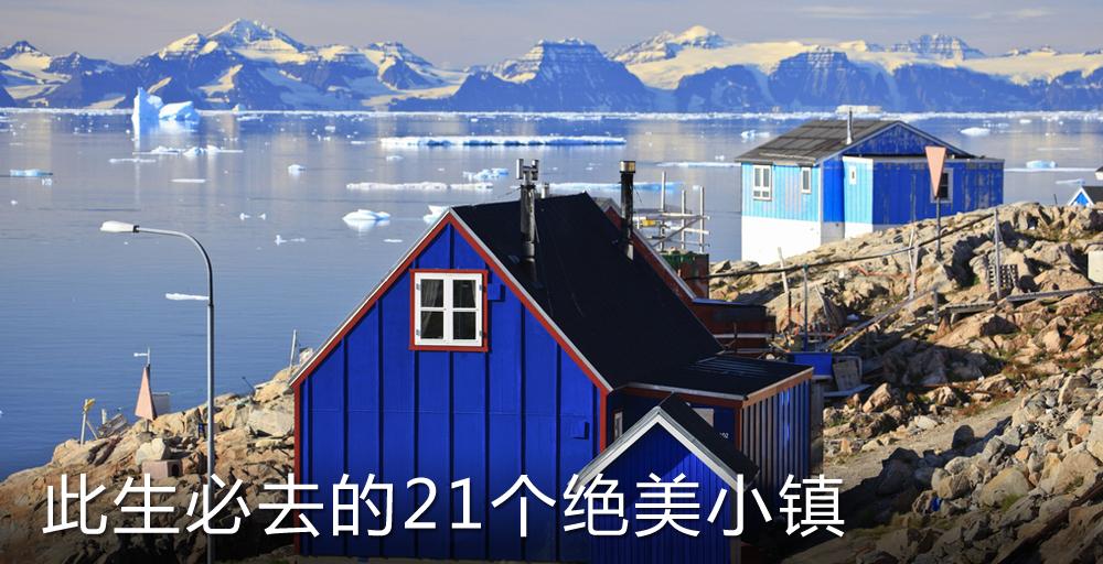 此生必去的21个绝美小镇 新年旅行梦幻国度走起来!