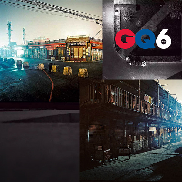 GQ6周年回顾 | 小区发生了什么