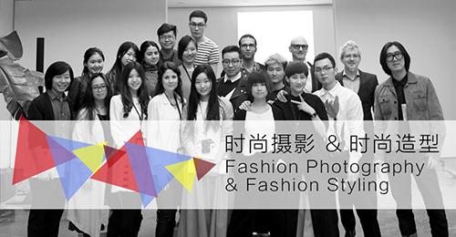 We Are Ready! 时尚摄影、造型圈的明日之星