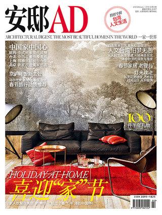 《安邸AD》杂志2月号精彩导读