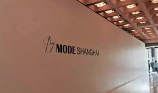 MODE SHANGHAI把时尚晒在阳光下面