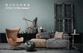 设计至上 灵感爆棚 剪刀石头布家居-帝幔进口馆 全新引进国际知名设计师家具