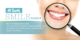 美国Hi Teeth健康牙齿美白剂