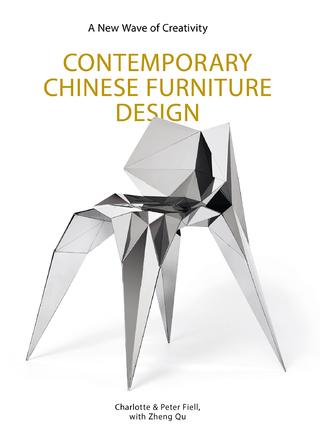 《当代中国家具设计-创意新浪潮》——史上第一本最富权威性的全面解读当代中国家具的著作在北京发布