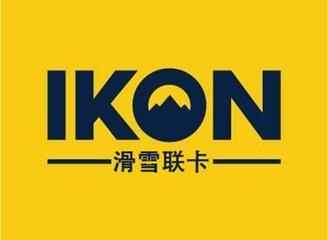 19/20年度IKON滑雪联卡将于3月5日正式开售