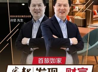 總經理孫堅領銜首旅如家云招商會 解讀酒店投資新機遇
