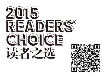 2015讀者之選