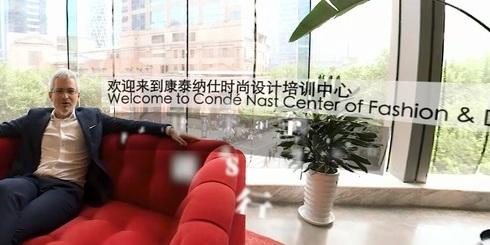 康泰納仕時尚設計培訓中心