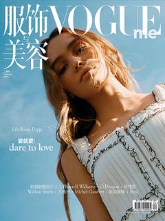 《服饰与美容Vogue me》杂志