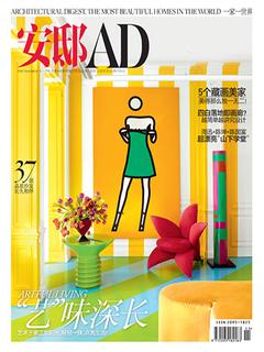《AD安邸》雜志