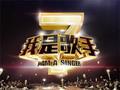 《我是歌手3》冠军猜想 谁将夺下新任歌王?
