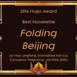 再得雨果奖  中国科幻作家的时代来了