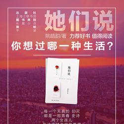 """你想过哪一种生活?看中国版""""东京女子图鉴""""《她们说》"""