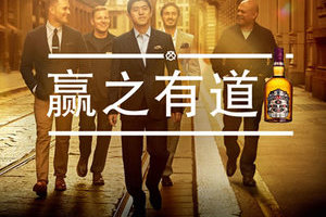 """芝华士""""赢之有道""""全球社会创业家大赛十月启幕"""