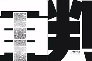 GQ6周年回顧·報道 | 審判