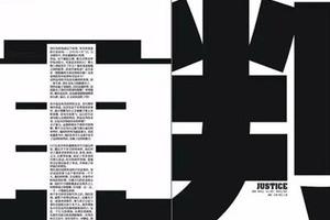 GQ6周年回顾·报道 | 审判