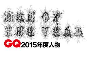 2015GQ年度人物盛典