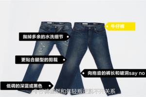 牛仔裤也可以一本正经