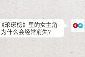 《琅玡榜》的女主角为什么会经常消失?