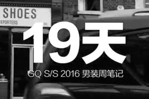 2016春夏男装周笔记:19天