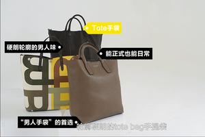 GQ60 | 手提包:解放?#20998;?#30340;裤兜