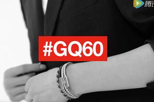 GQ 60 | 手链:不一定要是手串