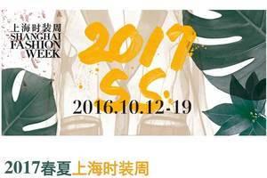 时尚与创意 2017春夏上海时装周