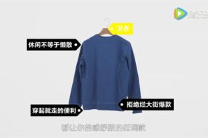 GQ60 | 作为爆款的重灾区,卫衣的挑选你真的会?