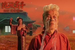 电影《绝世高手》剧照公布 范伟二次元造型辣眼睛