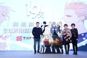 """漫改网剧《19天》启动 全球选角""""不要美色,只要绝色"""""""
