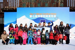 跨界时尚雪地秀 南山雪场十五周年启幕今冬滑雪季