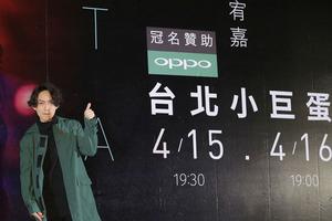 """林宥嘉出席演唱会记者会 """"金鸡""""""""金蛋""""齐上阵造型别致讨口彩"""