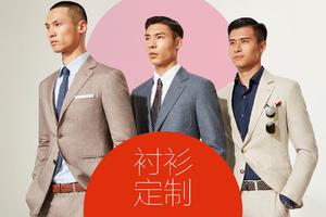 SuitLab for myGQ衬衫定制系列