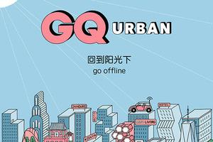 回到阳光下《智族GQ》推出全新子品牌GQ Urban