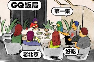 我们找了六个老北京吃饭,他们觉得自己被外地人歧视了
