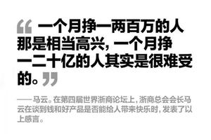 马云告诫你别一个月挣一二十亿,会很难受的 | GQ Daily