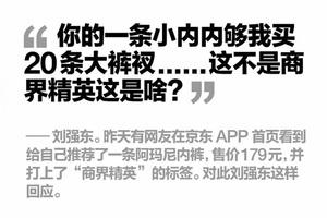 刘强东内裤多少钱一条?(虽然并不想知道) | GQ Daily