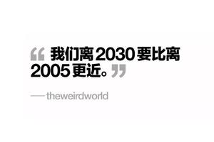仔细想想,我们离2030要比离2005更近了| GQ Daily