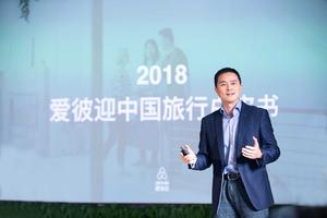 """爱彼迎发布""""2018年中国旅行白皮书""""及2019年旅行趋势报告"""