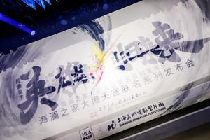 海澜之家大闹天宫系列正式发布,林更新六小龄童共话悟?#31449;?#31070;