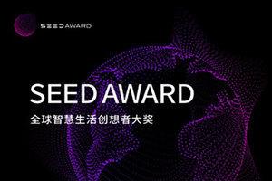 """百万重奖SEED AWARD寻找生活中的""""?#27426;?#26421;"""""""