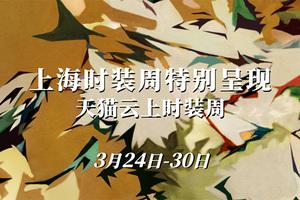 """時尚不掉線,秀場""""云""""上見 ——上海時裝周攜手天貓開啟全球首個云上時裝周"""