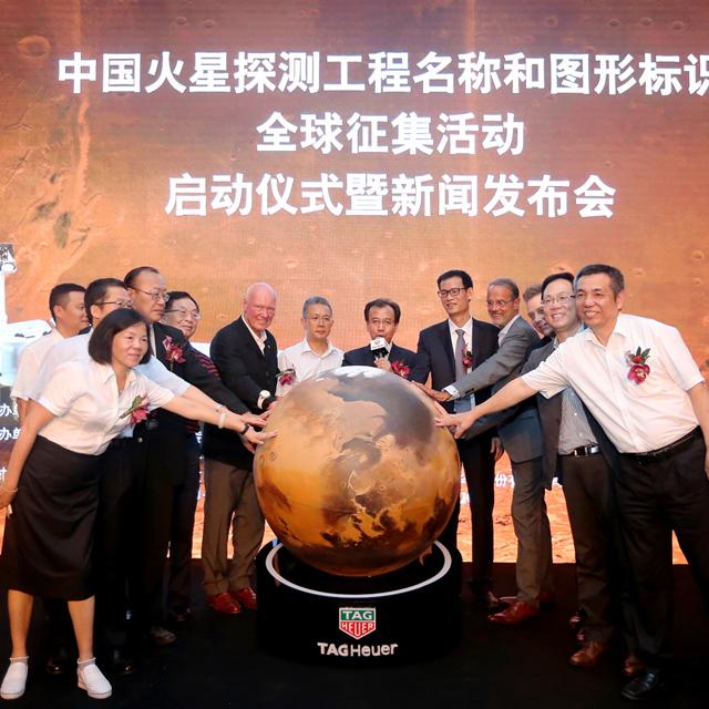 中国火星探测工程正式进入泰格豪雅时间