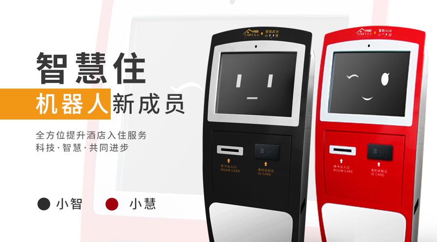 世胜科技发布自助入住机器人,宣布正式进军智能酒店市场