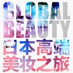 细数14个购买指数超高的日本高端美妆品牌