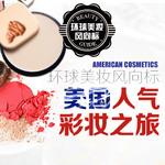 12个必败的美国知名彩妆品
