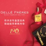 传承百年皇室经典 缔造植萃香氛传奇